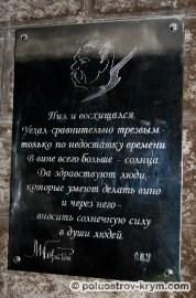 """Экскурсии в винподвалы завода """"Массандра"""". Крым"""